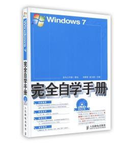 Windows 7完全自学手册