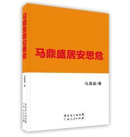 马鼎盛居安思危 马鼎盛著 广东人民出版社