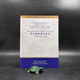 香港中文大学版   刘殿爵、陈方正、何志华主编《齊民要術逐字索引》(精)
