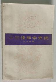 中国修辞学史稿 大32开 平装本 郑子瑜 著 上海教育出版社 1984年1版1印 馆藏 无藏书袋 内页挺版