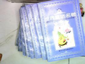 《世界童话名著连环画》 (全1-8八册)有外盒