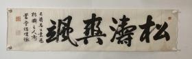 日本回流书画 软片R155包邮