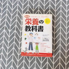 栄养の教科书 日文原版