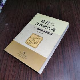 精神与自我现代观(精神哲学新体系)