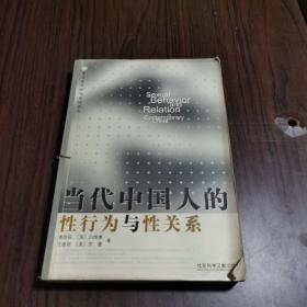 当代中国人的性行为与性关系