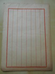 老纸头【70年代,玉扣纸八行笺,23张】尺寸:26.3×18.9cm