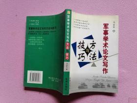 军事学术论文写作方法与技巧