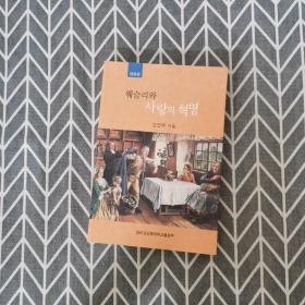 웨슬리와사랑의혁명 韩文原版