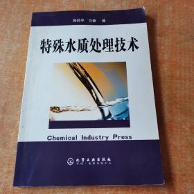 特殊水质处理技术
