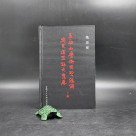 香港中文大学版  戴景贤《王船山学术思想总纲与其道器论之发展 》(上下两册,精装)