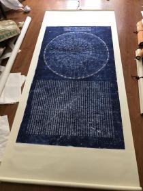 宋 天文图。拓片尺寸100.42*185.94厘米。宣纸艺术微喷复制。丝绸覆背,正面素绫精裱。装裱完尺寸116*260厘米左右。庄重大气。