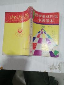 初中数学奥林匹克中级读本