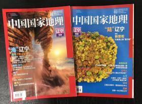 辽宁专辑(上、下)中国国家地理2020年1-2期 海辽宁、陆辽宁