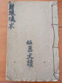 B1298 真正的梅山文化:《封娘娘一宗》家坛安娘娘神像用的科仪,40面。