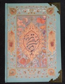 接小刀豪华奢侈版 Rubaiyat of Omar Khayyam  《鲁拜集》五种语言同印,极其罕见版本