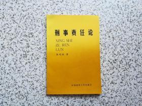 刑事责任论 作者张明楷签赠本