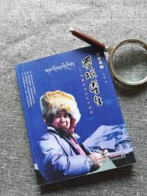 雪域星生:西藏民间文化守望者