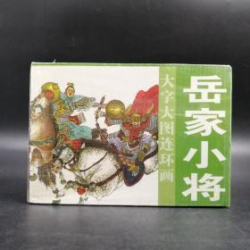特惠|  大字大图连环画系列:岳家小将(套装共10册)