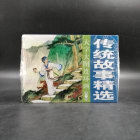特惠|  大字大图连环画系列:传统故事精选第一辑(共20册)