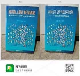 NEURAL LOGIC NETWORHS  A New Class of Neural Networks  Hoon-Heng Teh  World sientific 神经逻辑网络  一类新的神经网络  勋亨Teh  世界科学
