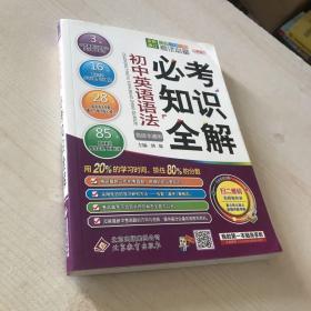 考试必备必考知识全解:初中英语语法(2015版)(各版本通用)