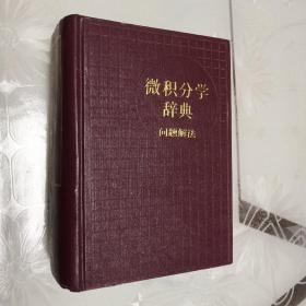 微积分学辞典:问题解法(一版一印 )