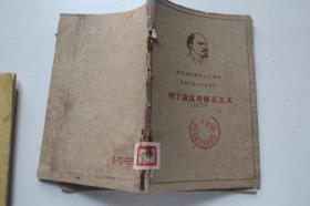 纪念列宁诞生九十周年1870 -1960(列宁论反对修正主义)