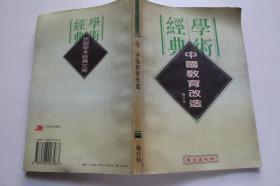 民国学术经典文库18:中国教育改造