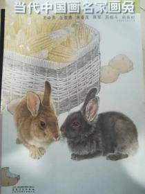 《当代中国画名家画兔》8开精印28元包邮