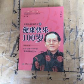 首席专家洪昭光谈健康快乐100岁