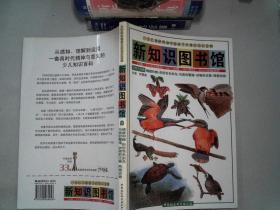 新知識圖書館.自然與環境.8