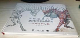 国际插画大师惠特拉奇的动物绘本:从现实到幻想