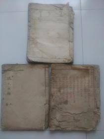 魏氏族谱(民国石印本卷一三七)