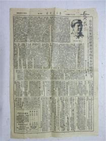 粤中人民报 1950年6月18日 第五版第六版