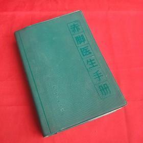 赤脚医生手册  (有主席语录、一版一印)