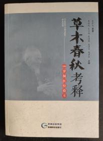 草木春秋考释——106岁侗医经验方