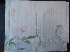清秘阁笺纸劭农木版水印