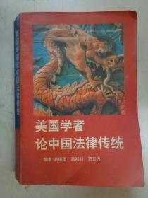美国学者论中国法律传统