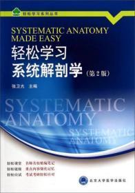 正版二手 轻松学习系列丛书:轻松学习系统解剖学(第2版) 9787565908729