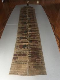 """《二十四炁念法布绢》光绪年间道教二十四炁念法布绢1卷,道教,与二十四节气对应的神祇是""""二十四炁君""""。"""