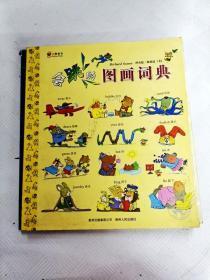 蒲公英图画书馆·金色童书系列·斯凯瑞金色童书(第2辑):会跳的图画词典