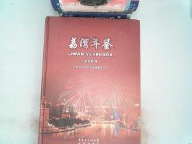 荔灣年鑒. 2009 有光盤