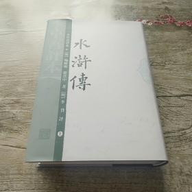 李卓吾评本:水浒传(上)