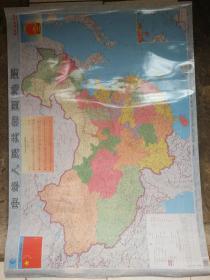 中华人民共和国地图,世界地图(2006年3月版,08年印刷,双面覆膜单面印)