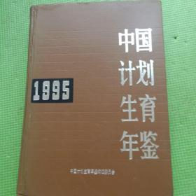 中国计划生育年鉴    1995