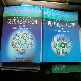 现代化学原理上下册