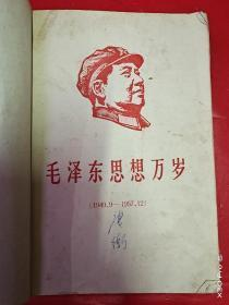 毛泽东思想万岁(1949.9—1967) 三册合订一厚册