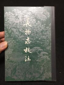 明代的文人雅趣《長物志》最好的版本 1984年江蘇科技出版社精裝《長物志校注》一冊全 私藏品極好 有自制外封套 無章無字無翻閱