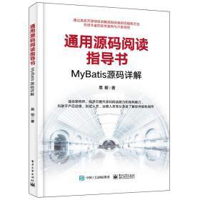 通用源码阅读指导书/mybatis源码详解 编程语言 易哥