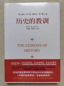 历史的教训(未拆封)